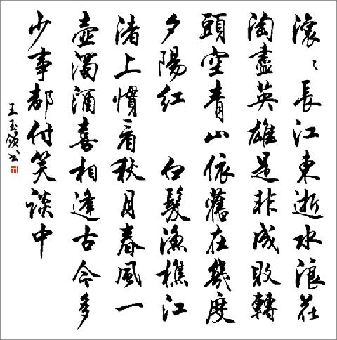 中韩书法家翰墨传友好 冬奥燃激情