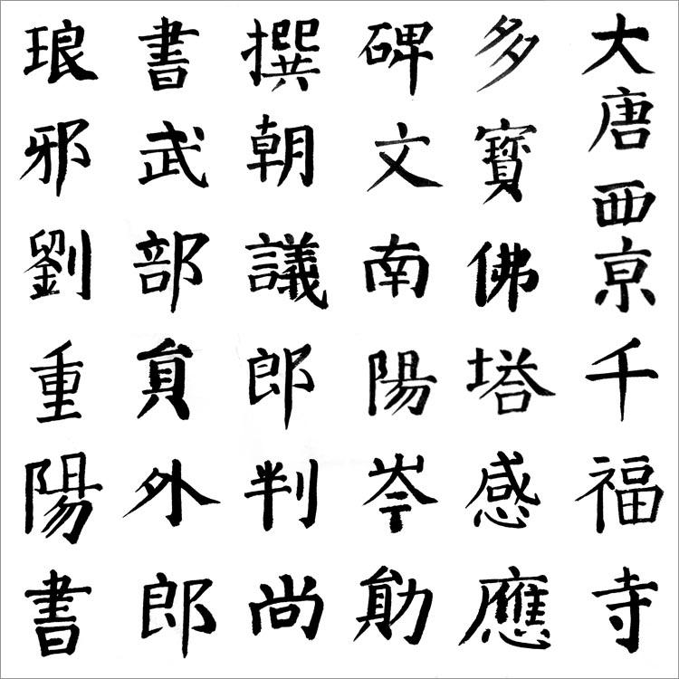 刘重阳节临颜真多宝塔碑(部分)