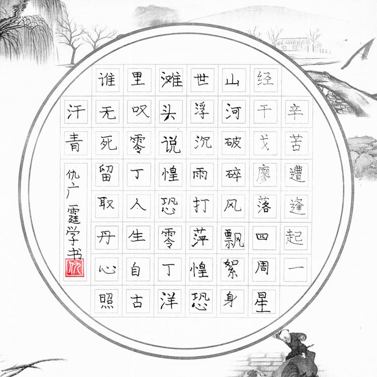 仇广霆同学硬笔楷书作品