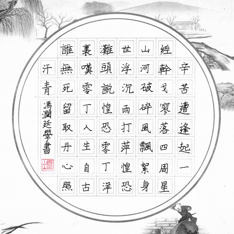 冯润廷同学硬笔楷书作品