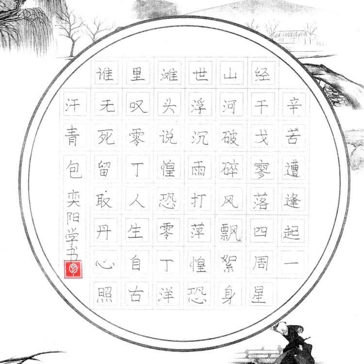 包奕阳同学硬笔楷书作品