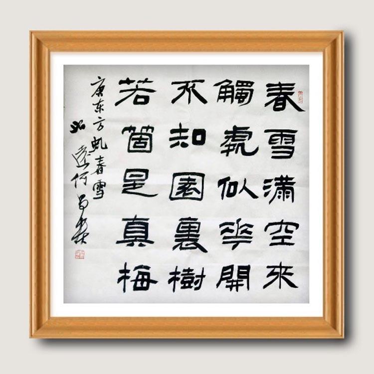 中国书法家协会理事、黑龙江省书法家协会副主席、佳木斯市书协主席【何昌贵 精品书法】