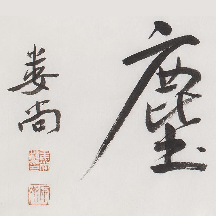 中国书法家协会会员、河南省书法家协会理事【娄红卫 精品书法】