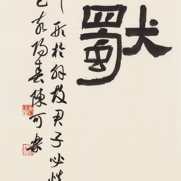 中国书法家协会会员、国画家协会会员【陈可乐 精品书法】