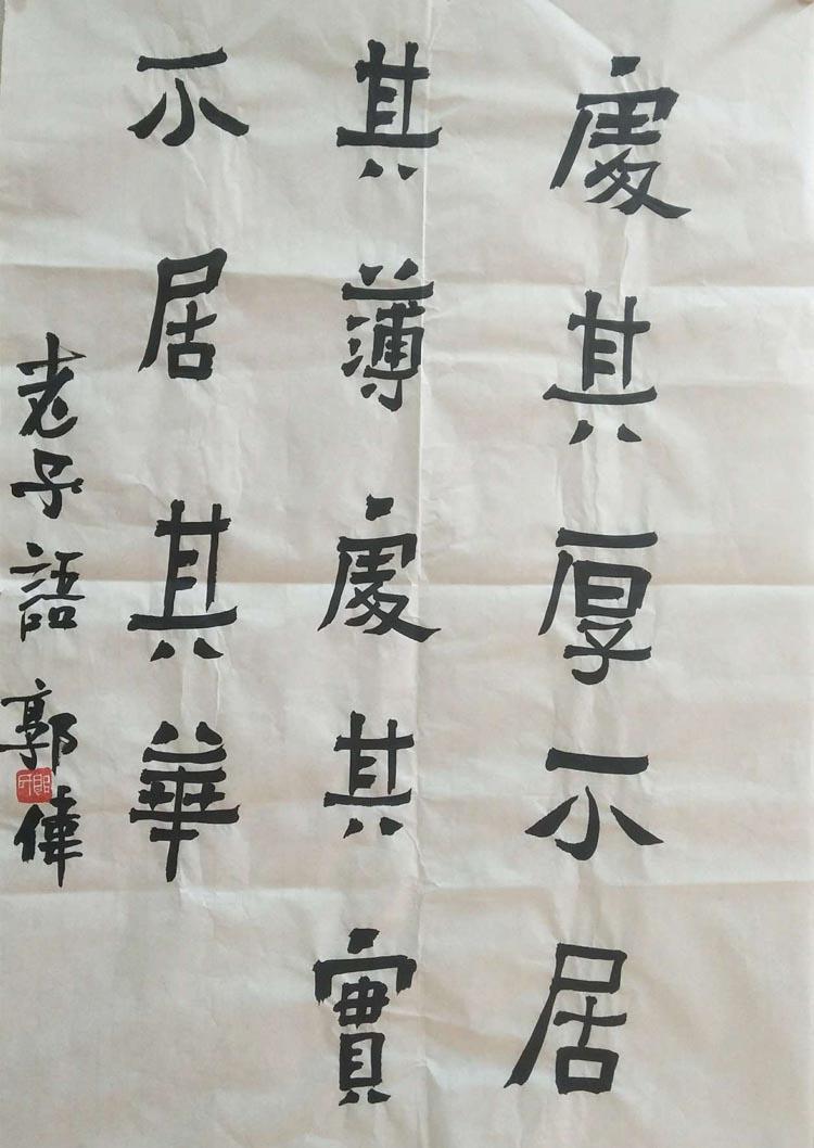 中国书法家协会理事、云南省书法家协会席【郭伟 精品书法】