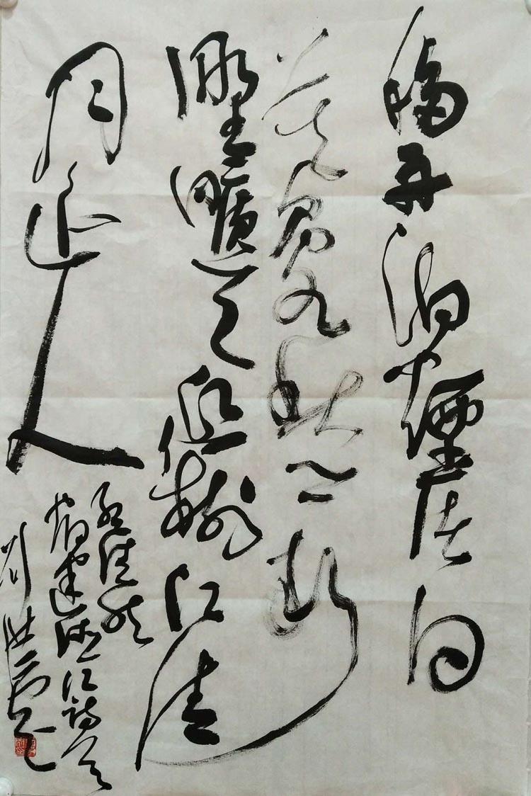 中国书法家协会理事、草书委员会主任【刘洪彪 精品书法】