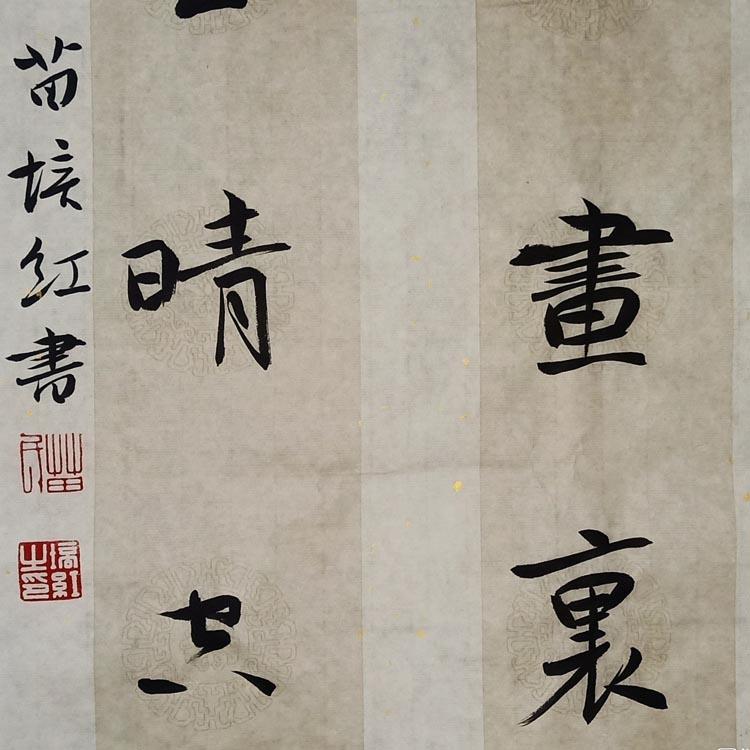 中国书法家协会理事、教育委员会副主任【苗培红 精品书法】
