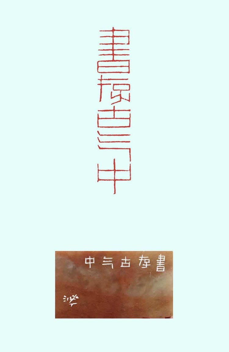 篆刻高手、艺术学学士【泌盦 精品篆刻】
