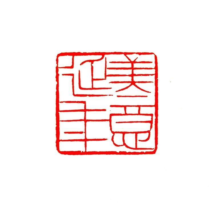 中国书法家协会会员、篆刻高手【邢朝珑 精品篆刻】
