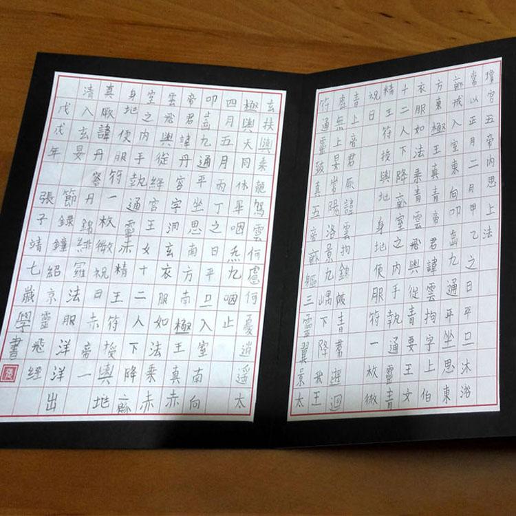 七岁张子靖节临《灵飞经 》