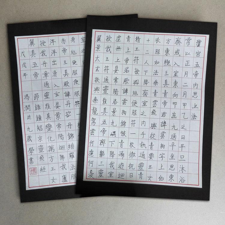 九岁冯润廷节节临《灵飞经 》