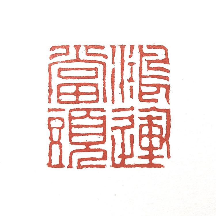 山东书法家协会会员、书法篆刻学士【王长春 篆刻闲章】