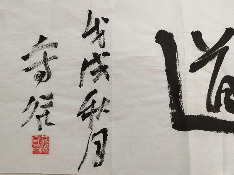 中国书法家协会会员、山东省书协理事【燕守谷 精品书法】