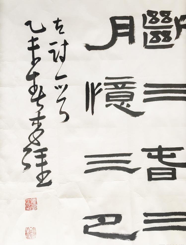 中国书法家协会理事、河南书协副主席【李强 精品书法】