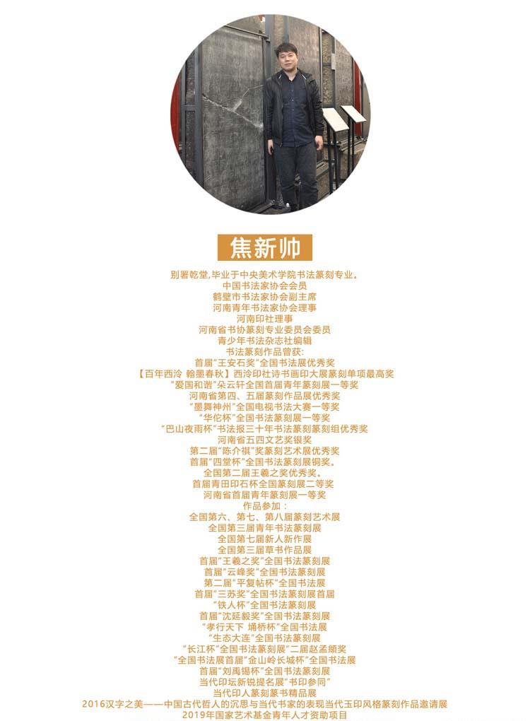 中国书法家协会会员、鹤壁市书法家协会副主席【焦新帅 精品书法】