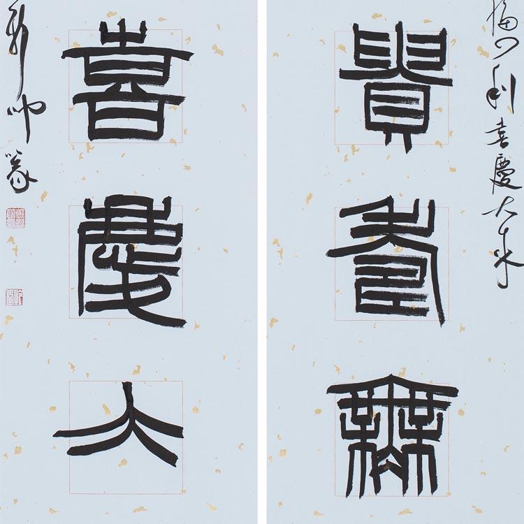 中国书法家协会会员、中央美术学院书法篆刻学士【焦新帅 篆书对联】