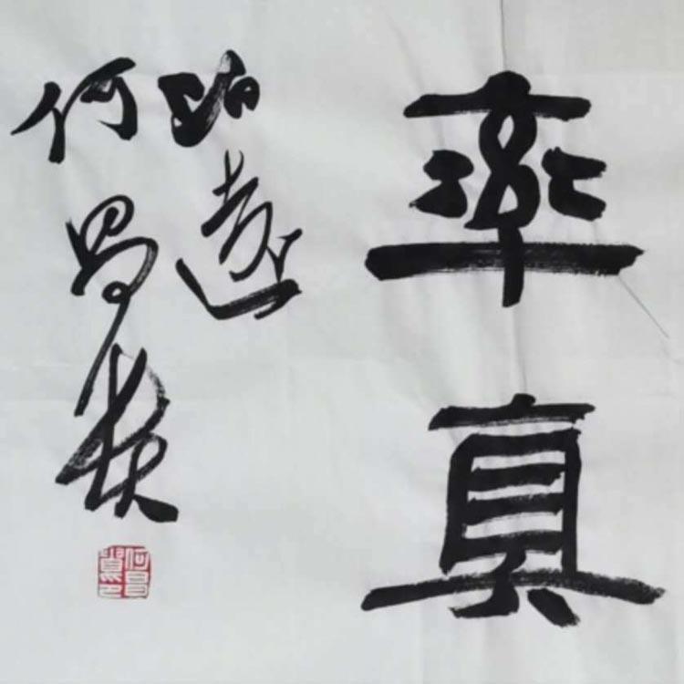 中国书法家协会理事、中国书协隶书委员会委员【何昌贵 精品条幅】