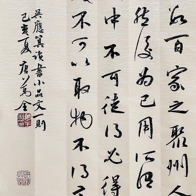 中国书法家协会会员【唐万全 精品书法】
