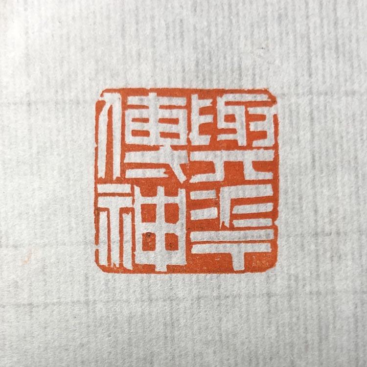 书法篆刻学士专业、篆刻高手【吴际 精品篆刻】