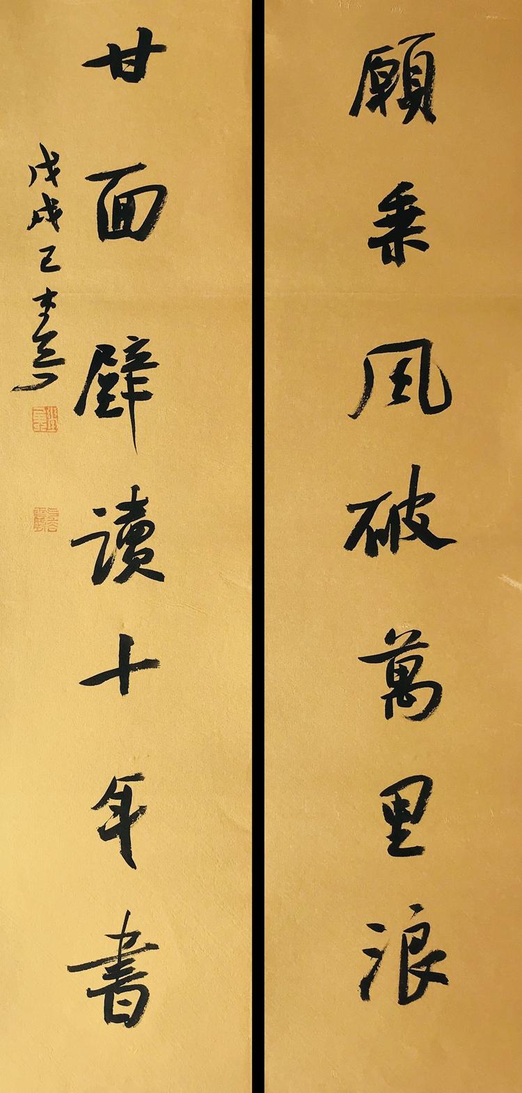 中国书法家协会理事、四川省诗书画院特聘美术师【王堂兵 精品对联】