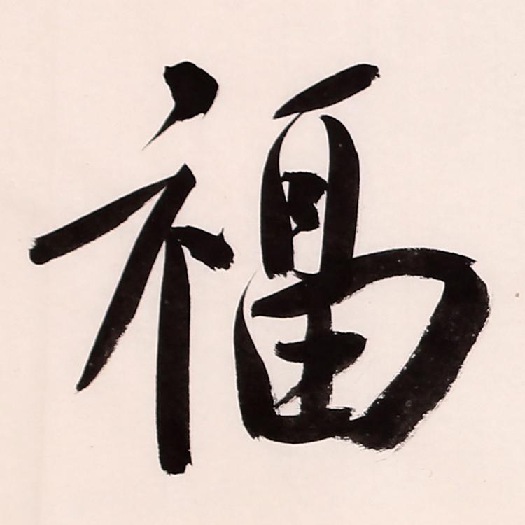 中国书法家协会理事、雅安市书法家协会副主席【王堂兵 精品书法】