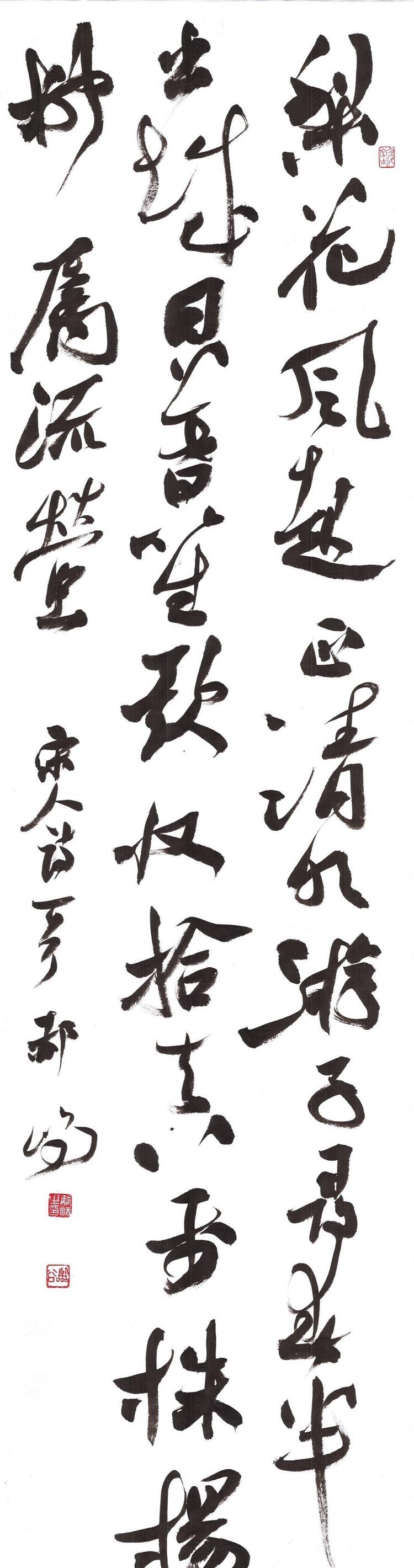 现为中国书法家协会会员、河北大学书法硕士研究生【郝峥 精品书法】
