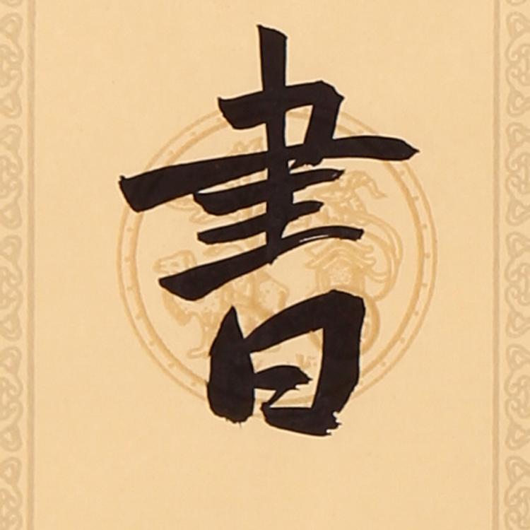 中国书法家协会会员、中国书法楷书艺术研究院特聘教授【王家任 精品楷书】