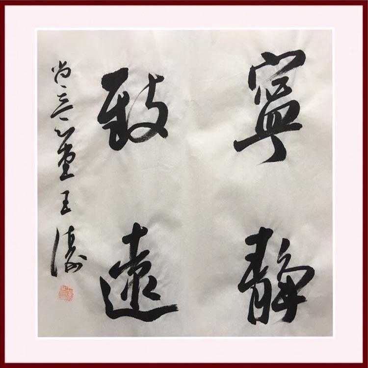 中国书法家协会会员、湖北省书协创作研究员【王涛 精品书法】