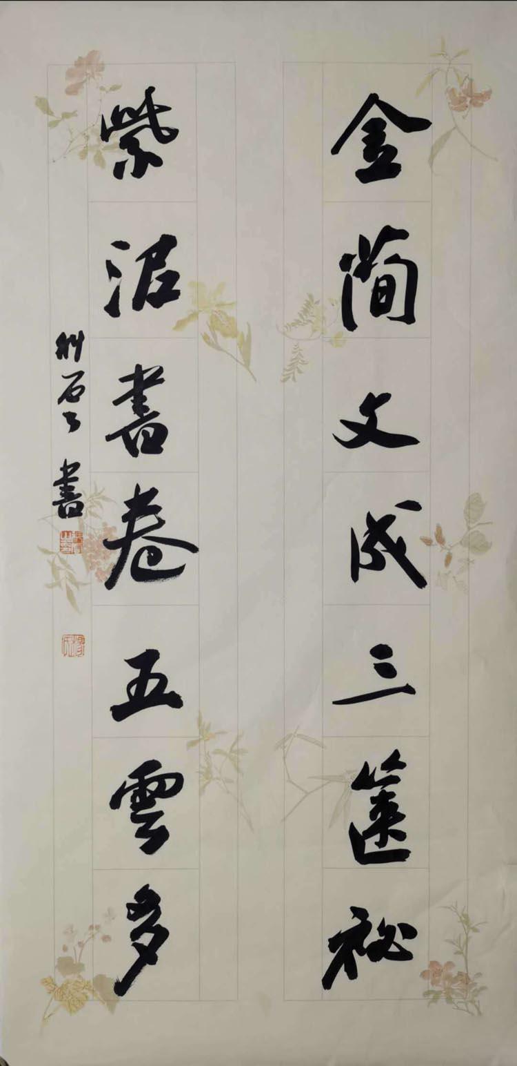 中国书法家协会会员、北京人文大学书法学院特聘教授【杨科云 精品对联】