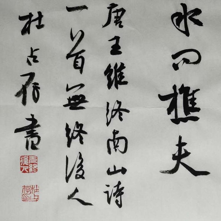 中国书法家协会会员、北京中和百年书画院副院长开滦画院副院长【杜占存 精品书法】