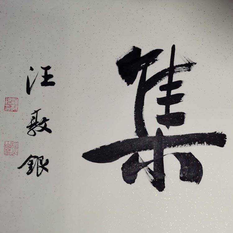 中国书法家协会会员、湖北省书协楷书委员会委员【汪敦银 精品书法】