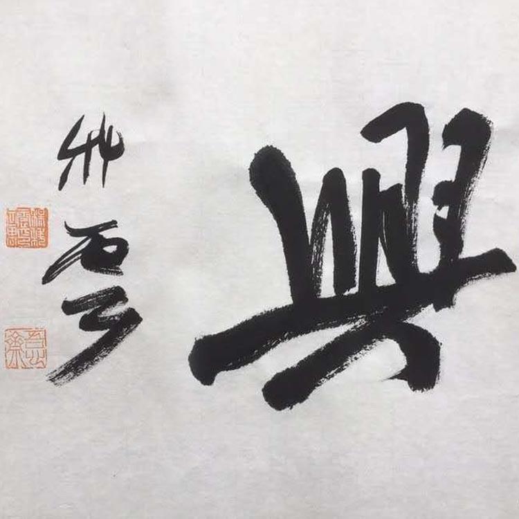 中国书法家协会会员、北京人文大学书法学院特聘教授【杨科云 精品书法】