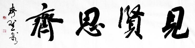 为中国书法家协会会员、中国楹联学会会员【齐斌 精品书法】