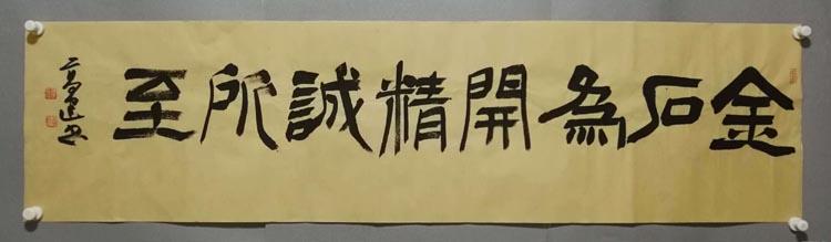 中国书法家协会会员、泰安书协副主席【高建 精品条幅】