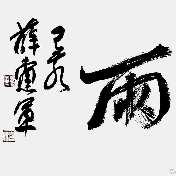 中国书法家协会会员、河南省书法家协会理事【薛党军 精品书法】