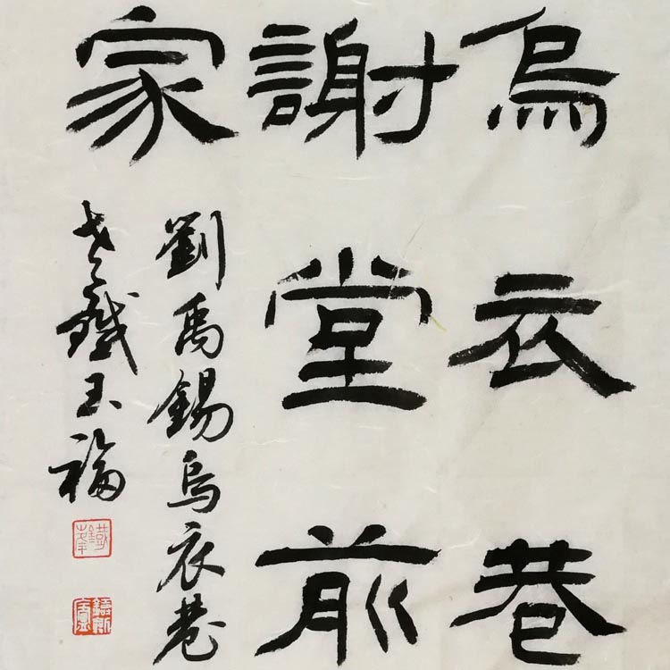 中国书法家协会会员、长白艺苑书画院院长【孙玉福 精品书法】