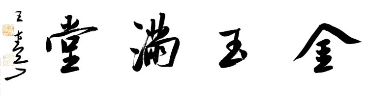 中国书法家协会理事、中国硬笔书法协会行书、草书执委【王堂兵 精品书法】