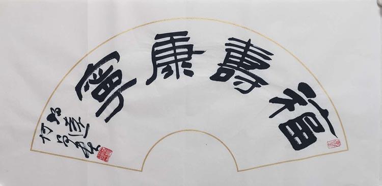 中国书法家协会理事、中国书协隶书委员会委员、黑龙江省书法家协会副主席【何昌贵 精品书法】
