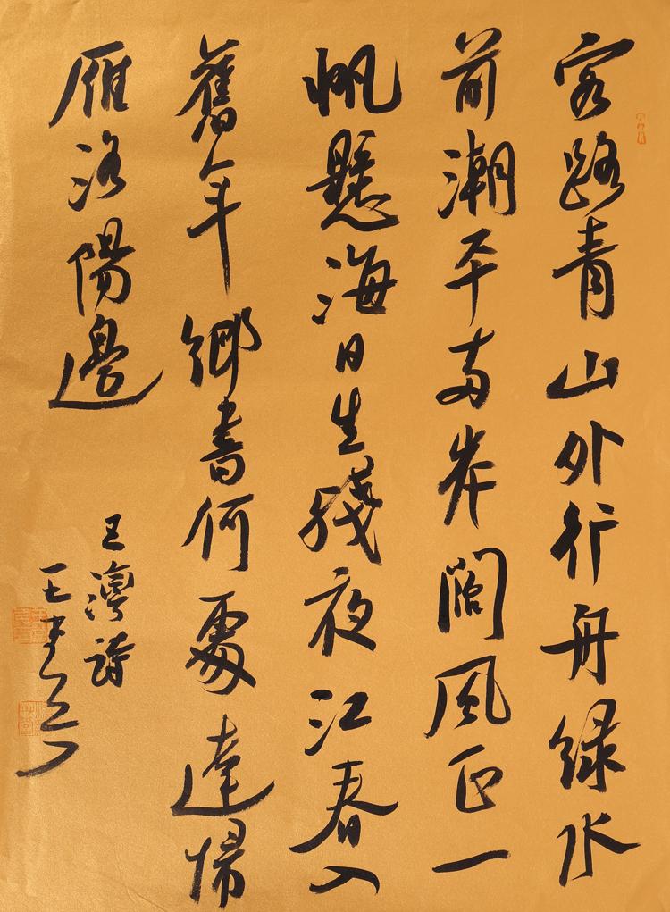 中国书法家协会理事、四川省书法家协会理事、行草书委员【王堂兵 精品书法】