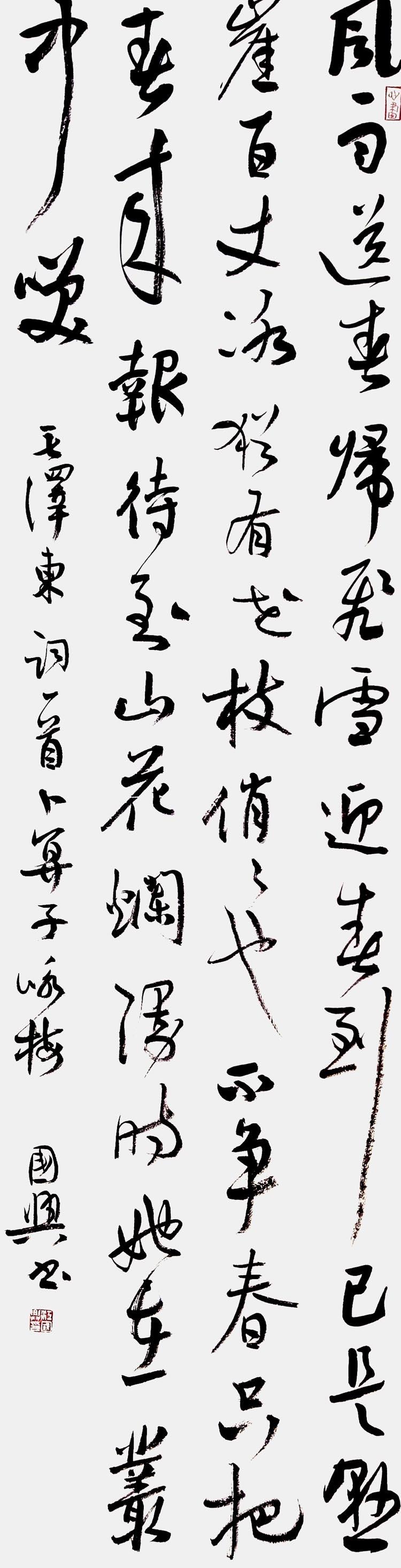 中国书法家协会会员、九江市书法家协会理事【江国兴 精品书法】