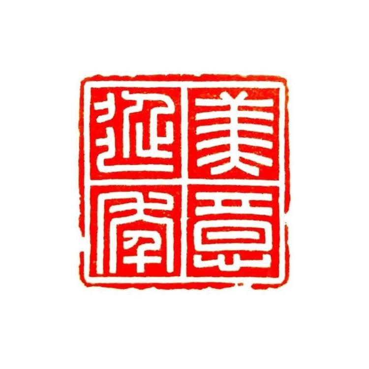 江苏书法家协会会员、广西书法家协会会员【夏由 精品印章】