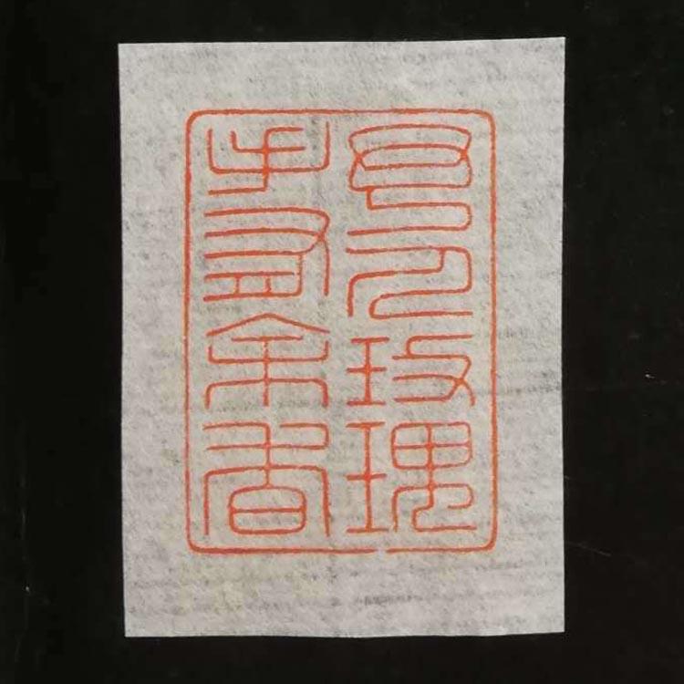 中国书法家协会会员、河北省美协会员【杨晨 精品闲章】