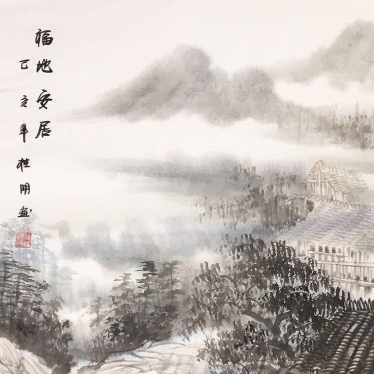 中国美术家协会会员、中国画艺术委员会委员【莫桂明 精品山水】