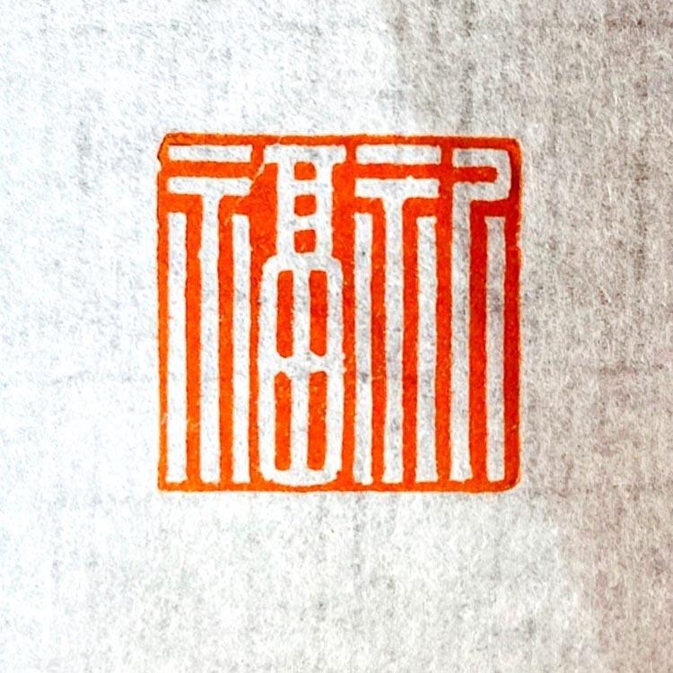 甘肃省书法家协会会员、京点印象社员【何旭东 精品篆刻】
