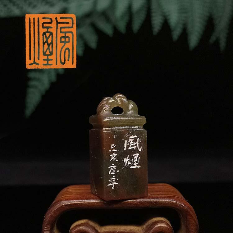 中国书法家协会会员、善渊堂【刘应宁 精品篆刻】