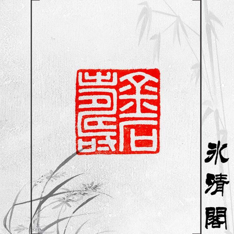 吉林艺术学院客座教授【李巍 精品篆刻】