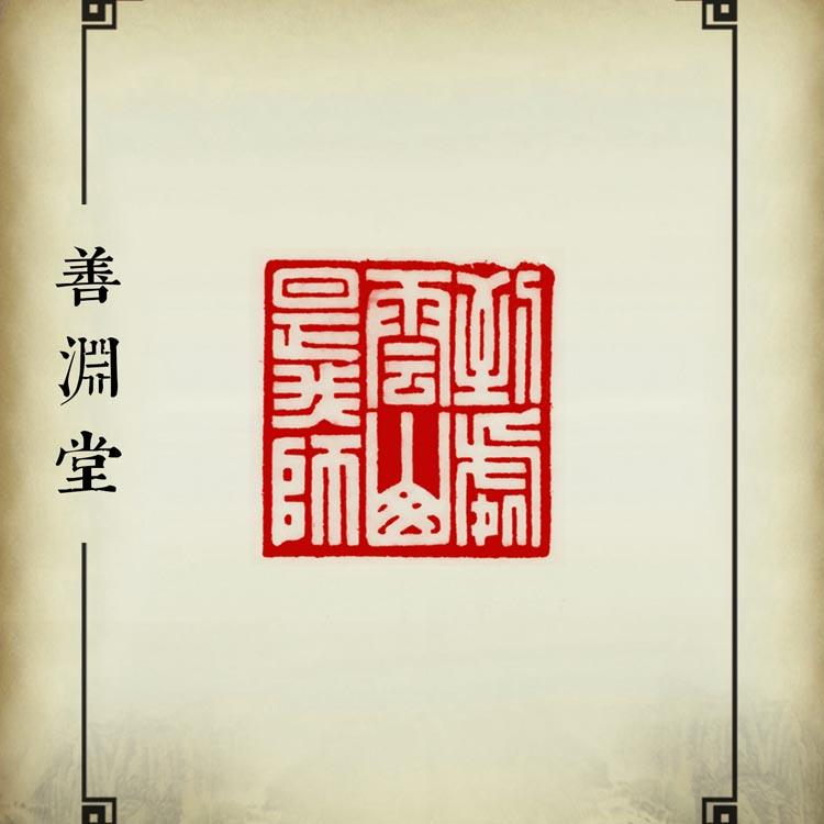 中国书法家协会会员、兰亭名家【刘应宁 精品篆刻】