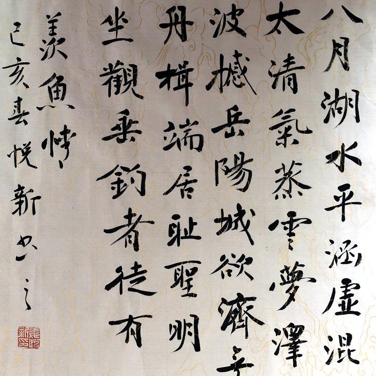 中国书法家协会会员、国际关爱基金会书画院副院长【姜悦新 精品书法】