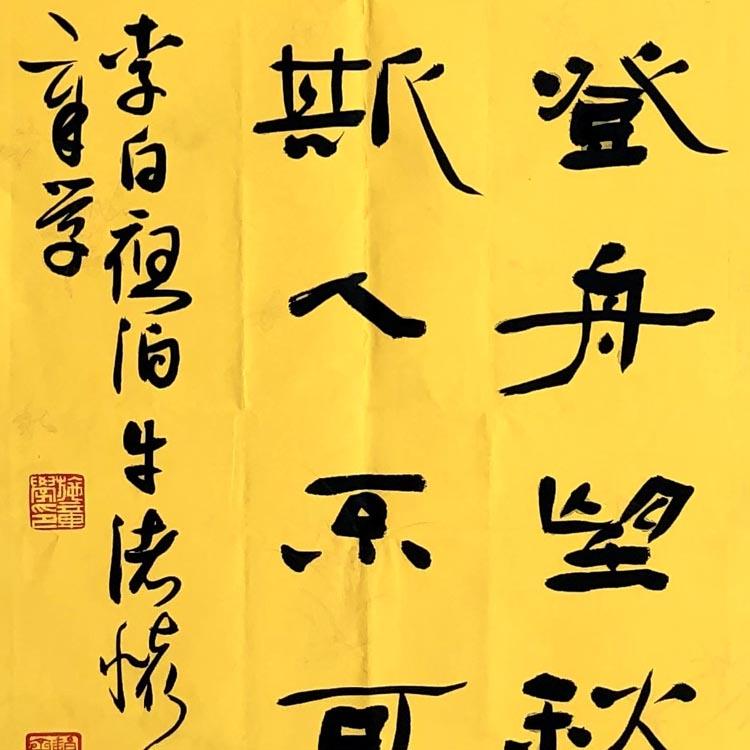 中国书法家协会会员、国展最高获奖【施章学 隶书条幅】