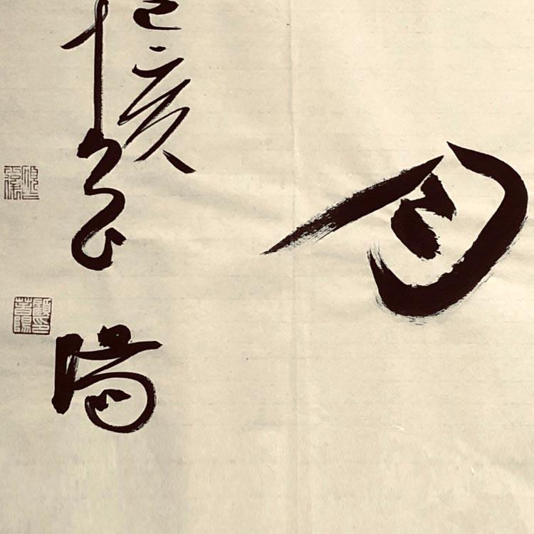三届兰亭获奖提名 十届国展获奖提名实力派书家【顾春阳 精品横幅】